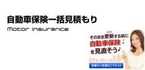 自動車保険一括見積もり