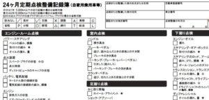 車検点検記録簿