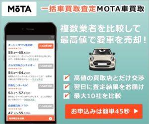 一括車買取査定MOTA
